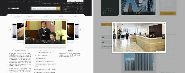 レンタルオフィスのサーブコープ、公式ウェブサイトをリニューアル! クオリティをアピールする新しいブランドデザイン