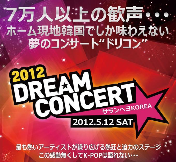 """今年も開催!韓国最大級""""2012ドリームコンサート"""" ~韓国を代表するBIGアーティストが集結!この感動無くしてK-POPは語れない~"""