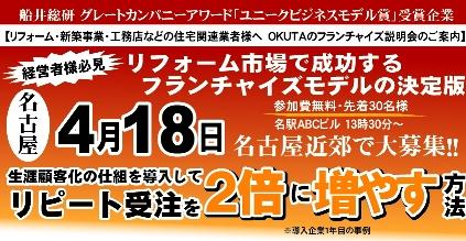 生涯顧客化により、リピート受注数が2倍に!新たなビジネス展開のセミナーを名古屋で開催
