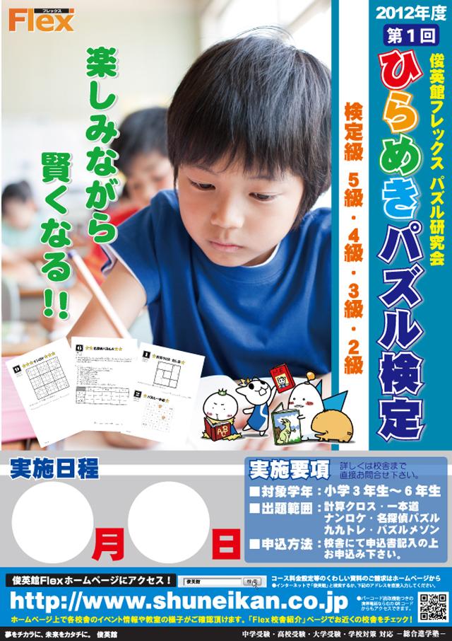 ◎楽しみながら鍛えるPISA型学力◎ ~2012年度 第一回「ひらめきパズル検定」を3月に実施~
