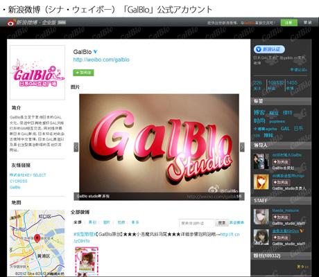 中国版Twitter『新浪微博』個人公式アカウント取得サービスを開始!