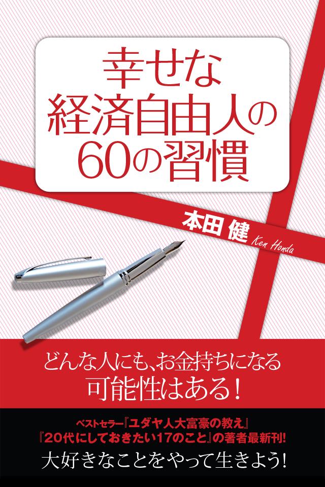 配信2日でAppStoreブックカテゴリ3位!今読むべき本はこれだ!本田健の最新刊がiphone,iPadで85円で先行リリース!!最新刊「幸せな経済自由人の60の習慣」