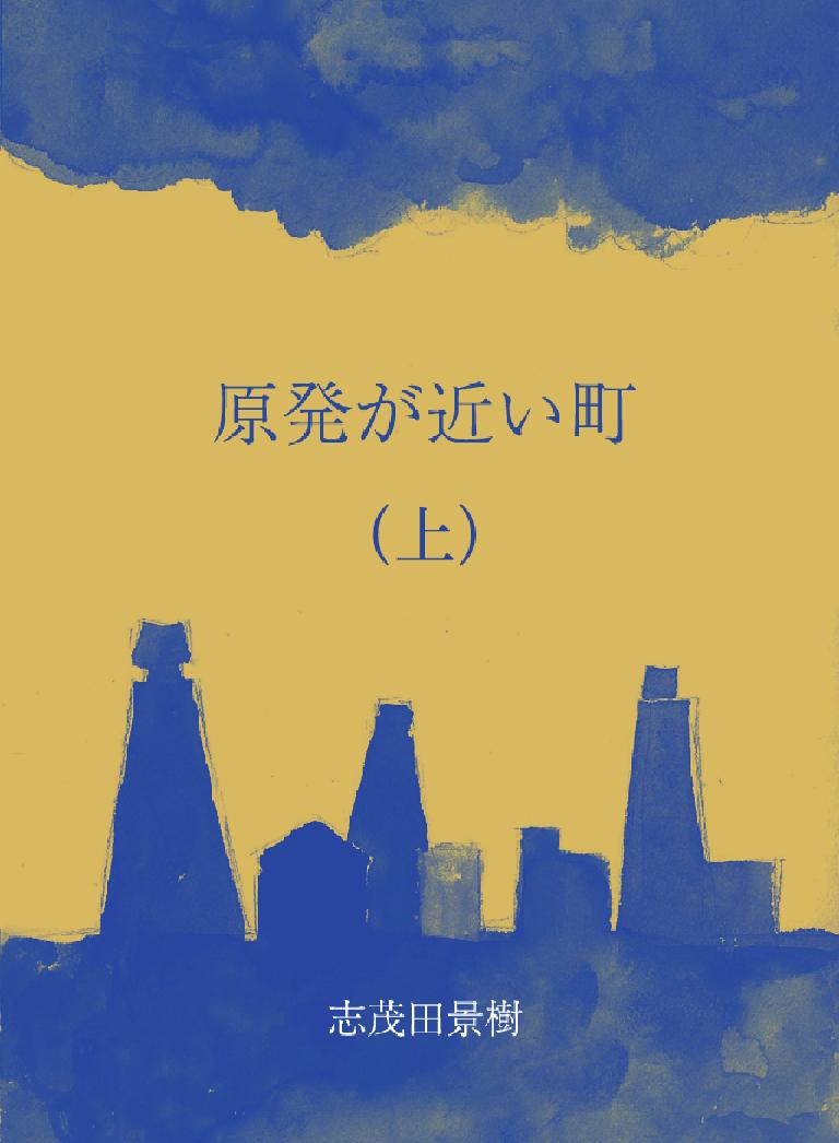 原発問題に一石を投じる!志茂田景樹書き下ろし小説『原発が近い町・上巻』アプリリリースのお知らせ
