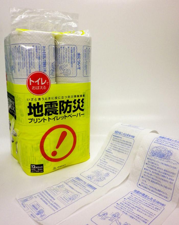 地震への備えは大丈夫ですか? 「地震防災プリントトイレットペーパー」 2012年4月中旬 関東地区先行発売!
