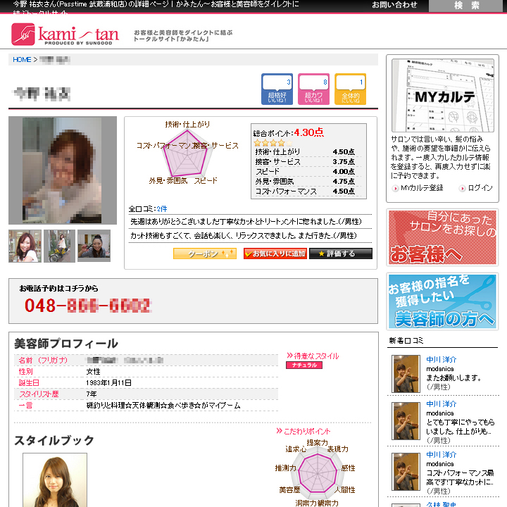 「髪を切るのはお店ではなく、美容師です」美容師の予約サイト「かみたん」5月1日にサイトリリース。 http://www.kami-tan.jp/