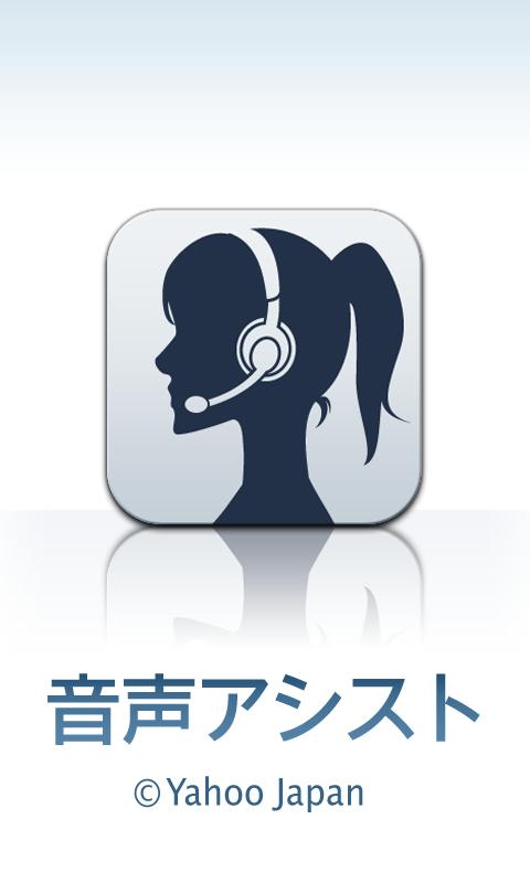 エーアイの音声合成「AITalk ® 」が採用された音声アシスタント Android用アプリ「音声アシスト」がYahoo!ラボで公開されました