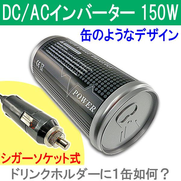 【上海問屋限定販売】 まるで缶ジュース 車内で電化製品を使おう 缶形DC/ACインバーター 販売開始