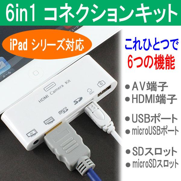 iPad iPad2 iPad3対応 テレビ出力 画像を取り込みなど6つの機能をひとつに 6in1コネクションキット 販売開始