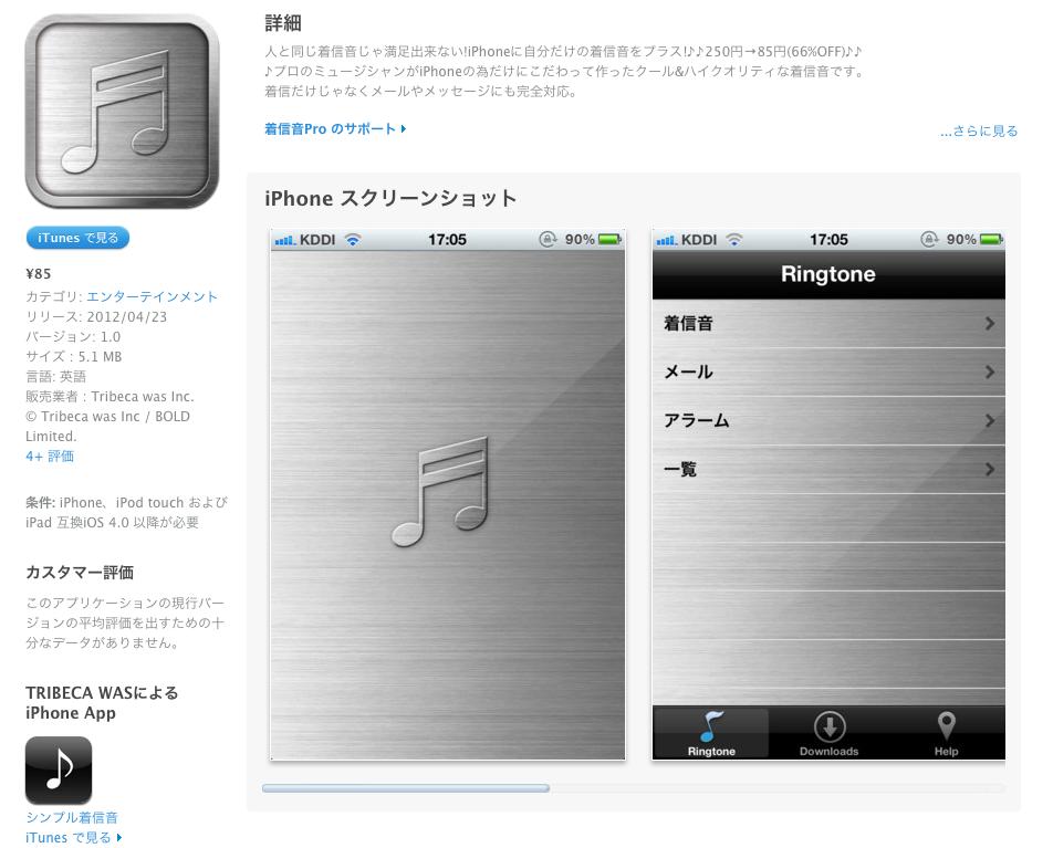 たった85円でiPhoneの着信音に選べる自由を! しかも永続的に無料更新! iPhone用 着信音アプリ「着信音Pro」App Storeにて提供開始