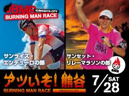 """~日本一""""アツい""""自転車&ランのレースイベント~ アツいぞ!熊谷BURNING MAN RACE'12 2012 年7月28 日(土) 埼玉県熊谷市にて初開催決定!エントリー受付中!!"""
