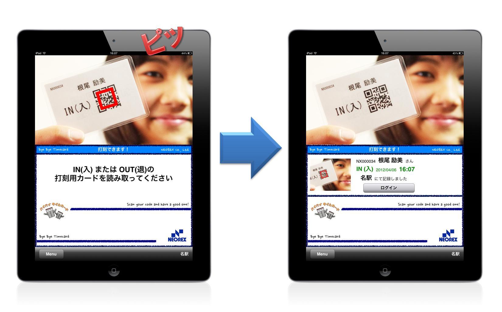 【新製品】国内クラウド勤怠管理システムで初! iPadがQRコードをかざすだけのクラウドタイムレコーダーになる 「バイバイ タイムカード for iPad」提供開始