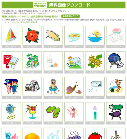 低価格画像素材ダウンロード販売サイト「YOURSTOCK」、 夏をテーマにした無料イラスト素材を公開!