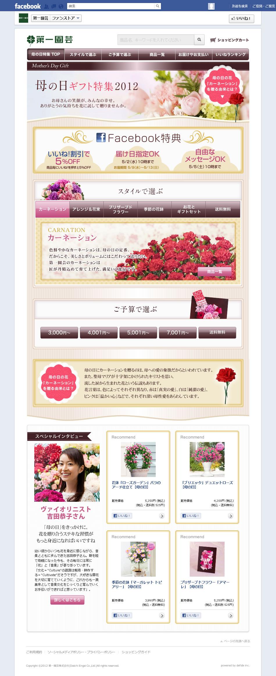 デフィデ株式会社、FacebookなどSNS向けソーシャルコマースアプリ「YO.CART!!(ヨカート!!)」、第一園芸株式会社Facebookコマース「母の日ギフト特集2012」に採用