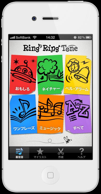 【データクラフト】 760点以上の着信音ライブラリーとオリジナル着信音作成機能、 iPhone向けの高機能着信音アプリ「RingRingTone」を提供開始!