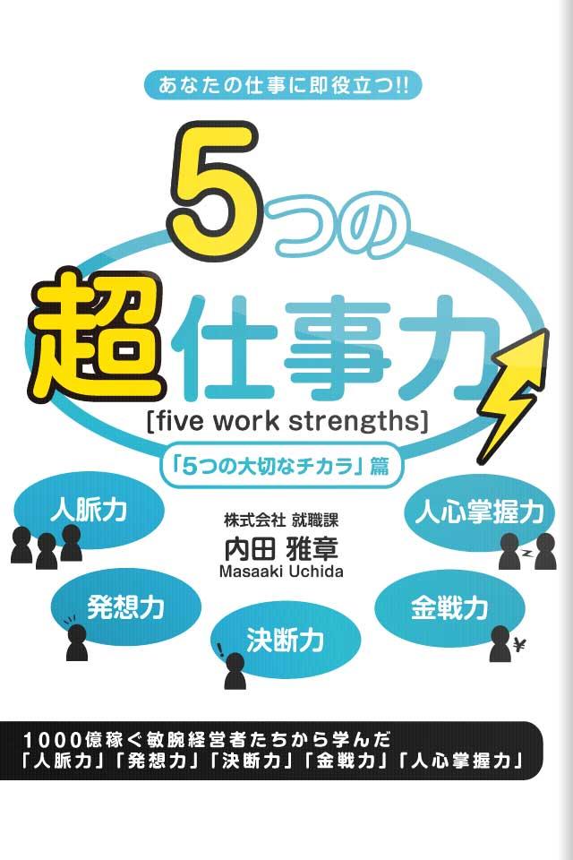 スマートフォンアプリ向け電子書籍 『5つの超仕事力 5つの大切なチカラ篇』をApp Storeにリリース! 現在リリースセールを開催中!88%オフで販売!!