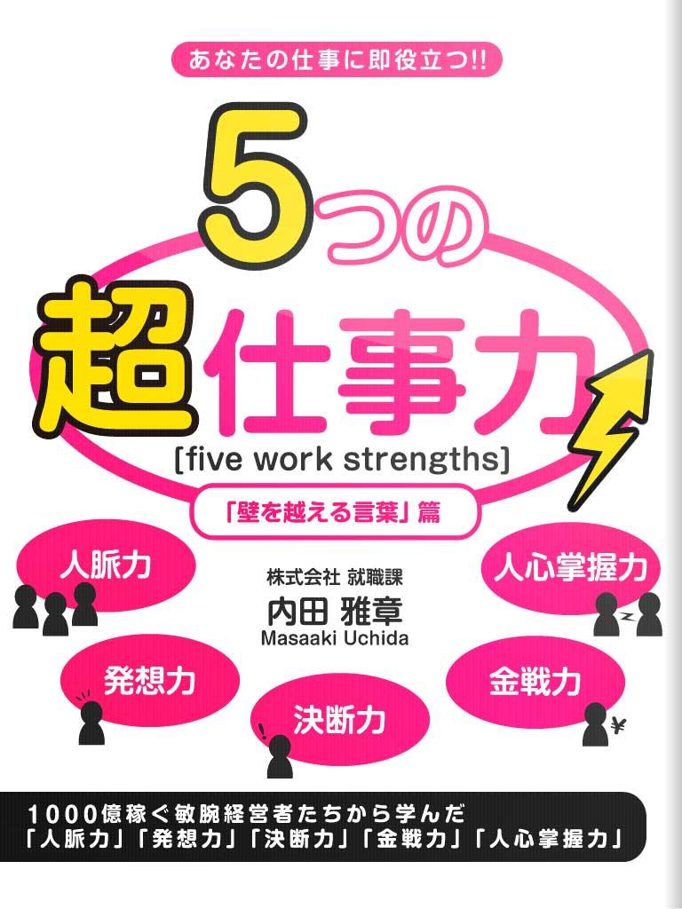 スマートフォンアプリ向け電子書籍 『5つの超仕事力「壁を超える言葉」篇』をApp Storeにリリース!