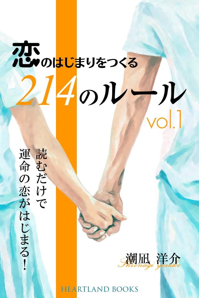 アマゾンランキング6位に輝いた大ベストセラー作家、潮凪洋介氏の人気作品「恋のはじまりをつくる214のルール Vol.1」iPhone,iPad電子書籍をAppStoreで緊急値下!