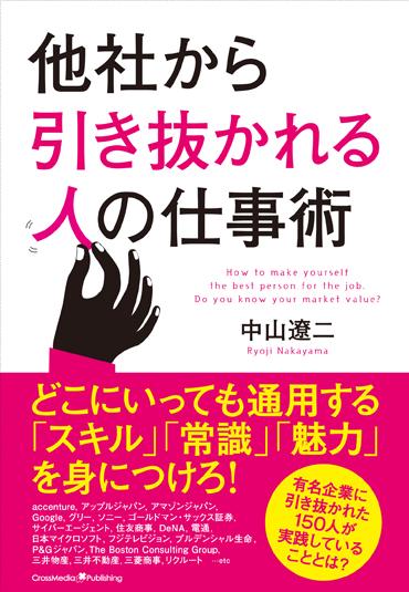 本日より、キャリアアップを目指すビジネスマンに向けた書籍 『他社から引き抜かれる人の仕事術』をリリース