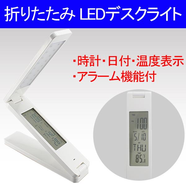 【上海問屋限定販売】 デスクやベッドサイドで大活躍 時計・日付・温度も表示 アラーム機能つきLEDライト販売開始