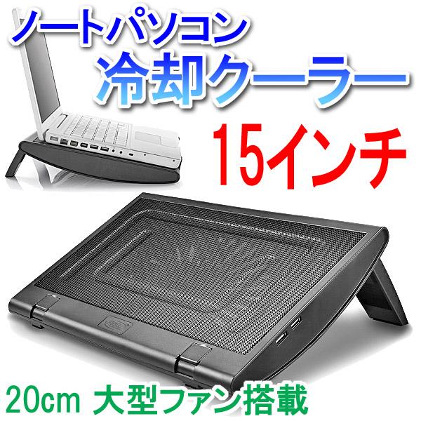 【上海問屋限定販売】 クラッシュする前の用心 ノートパソコンを熱から守る ノートパソコンクーラー4種 販売開始