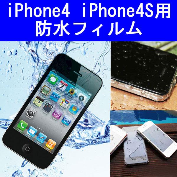 【上海問屋限定販売】 iPhone4S/4やiPadを水から守る レジャーに最適 IPX8相当の防水性能フィルム 販売開始