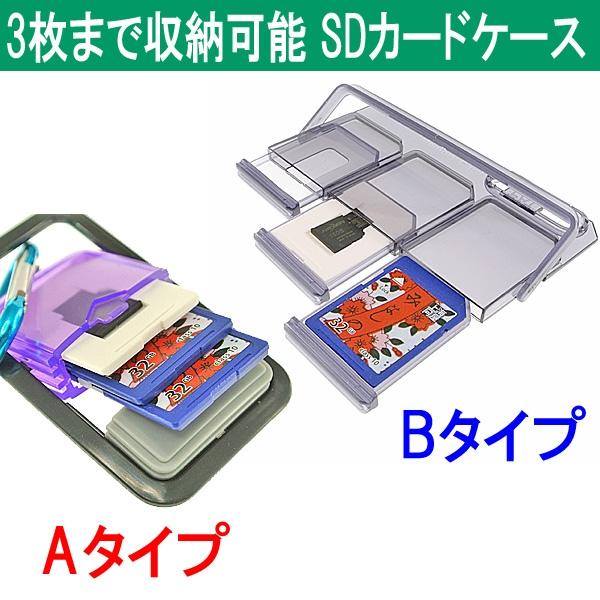 【上海問屋限定販売】SDカードを3枚まで収納可能 大量のデータの持ち運びに便利 SDカードケース2種 販売開始