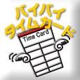ワタベウェディンググループのメルパルク 2,000人の勤怠管理にクラウド勤怠管理システム「バイバイ タイムカード」を採用