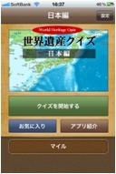世界遺産をクイズで学べる 世界遺産ファン必見のiPhoneアプリ 「世界遺産クイズ」に日本編が登場!