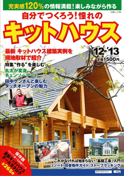 「自分でつくろう!憧れのキットハウス12-13」全国書店4月27日発売!