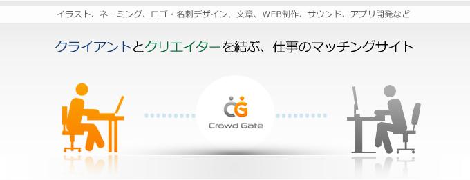 優秀なクリエイターが集うクラウドソーシングサイトがキャッシュバックキャンペーンを開始! イラストデザイナーを中心にハイレベルなクリエイターが集うクラウドソーシングサービス『Crowd Gate(クラウドゲート)』が、