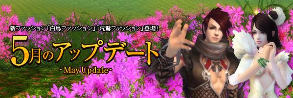 ふたつの世界が織り成すオンラインRPG『LEGEND of CHUSEN 2 -新世界-』 2012年5月22日アップデート実施『来福宝箱+1(プラスワン)キャンペーン』実施のお知らせ