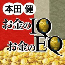15,000DL達成!著者累計490万超えの大ベストセラー作家、本田健氏の「お金のIQ お金のEQ」がiPhone,iPadで好評配信中!