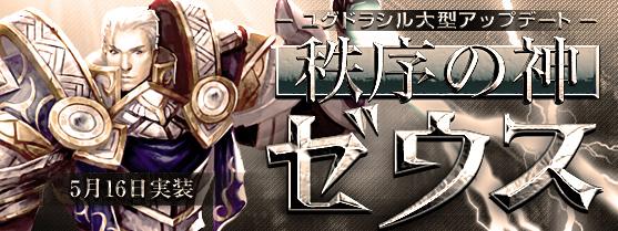 これから始める、本格MMORPG『ユグドラシル』新職業追加を含む待望の大型アップデート「秩序の神 ゼウス」本日実装!