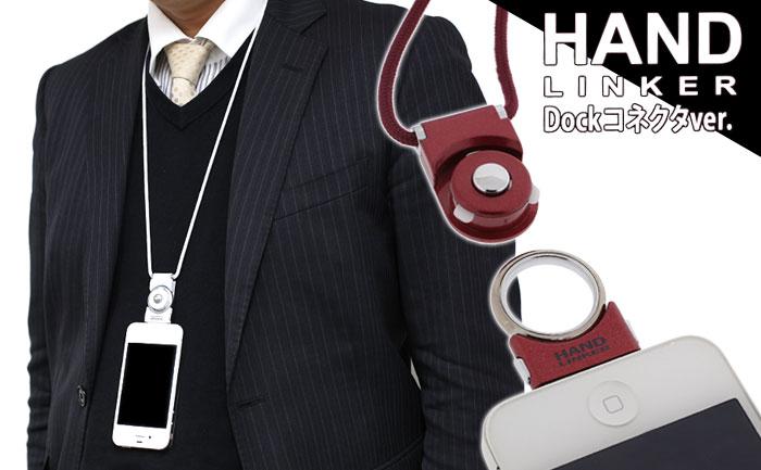 株式会社StrapyaNextがシリーズ累計54万本販売の機能的ネックストラップ [iPhone・iPod対応]HandLinker Dockコネクター用の販売を開始しました。
