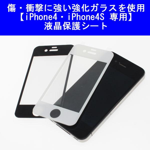 【上海問屋限定販売】 iPhone4S/4 を傷から守り操作性アップ 強化ガラス使用 液晶保護シート 販売開始