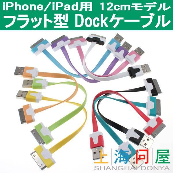 【上海問屋限定販売】 iPhoneやiPadを充電や同期中も可愛くオシャレにしよう ツートンカラフルドックケーブル販売開始