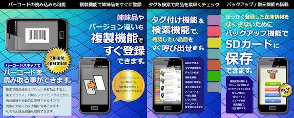 スマートフォンアプリ「在庫管理Pro」Android版リリース バーコードから商品情報を取得し管理できる、仕事効率化の便利ツール