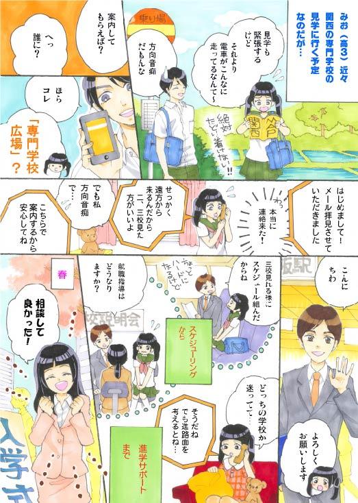 日本初!相談・訪問料すべて無料の進路相談サイト 「専門学校広場」無料サービス開始