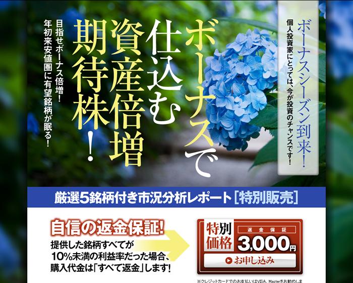 「ボーナスで仕込む資産倍増期待株!」厳選銘柄付き市況分析レポートの期間限定販売を6月20日より開始 http://www.kabutomato.jp/lp/report/20120620_bonus/