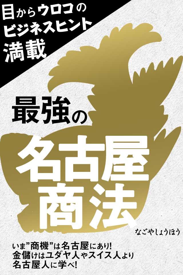 スマートフォンアプリ向け電子書籍 『最強の名古屋商法』をApp Storeにリリース! 現在リリースセールを開催中!94%オフで販売!!