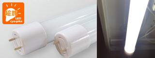 【新発売】軽量・低温・防湿の広配光 10W、20W 直管形LED蛍光灯『超輝(ちょうぴか)  LED蛍光管 LTL-Dシリーズ』の発売開始!!