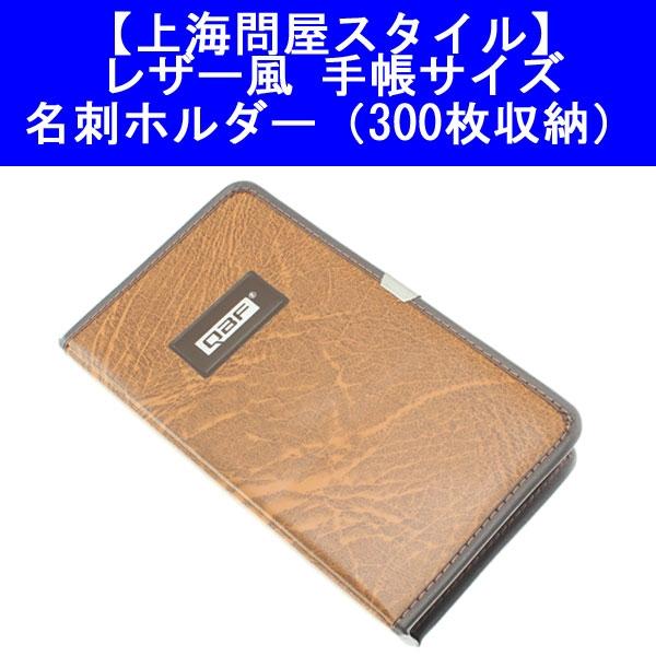 【上海問屋限定販売】上海問屋スタイル 手帳サイズのレザー風名刺ホルダー3種 販売開始