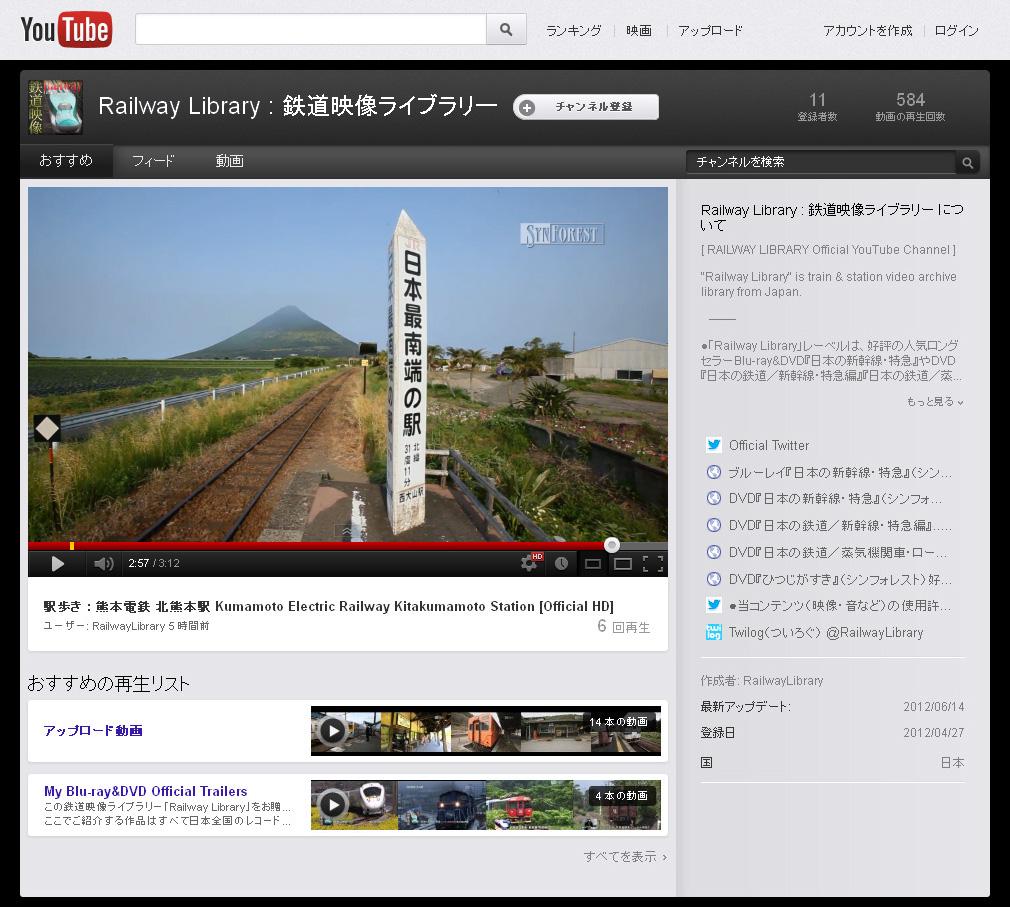 シンフォレス ト、「YouTube」に鉄道に関するハイビジョン映像などが愉しめる公式チャンネル『RailwayLibrary : 鉄道映像ライブラリー』を正式オープン。まずは主観移動による日本各地の「駅歩き」(HD映像)から。<http://www.synforest.co.jp/pub/pr/12/120621_youtube-railwaylibrary/img/railwaylibrary_channel_top_image.jpg>  *映像ソフトレーベル「シンフォレスト <http://www.synforest.co.jp/>」は、本日、動画配信サイト 「YouTube」に、鉄道のハイビジョン映像などが無料で愉しめる公式チャンネル『RailwayLibrary : 鉄道映像ライブラリー<http://www.youtube.com/RailwayLibrary>』を開設し、正式オープンしたことを発表 致します。*