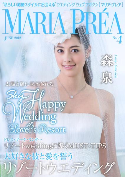 ウエディング・ウェブマガジン「MARIA PREA(マリア プレア)」第4号を公開 表紙・巻頭グラビア インタビューは、森泉さん