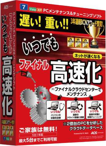 パソコン高速・快適化ソフト「ファイナルいつでも高速化」を発売