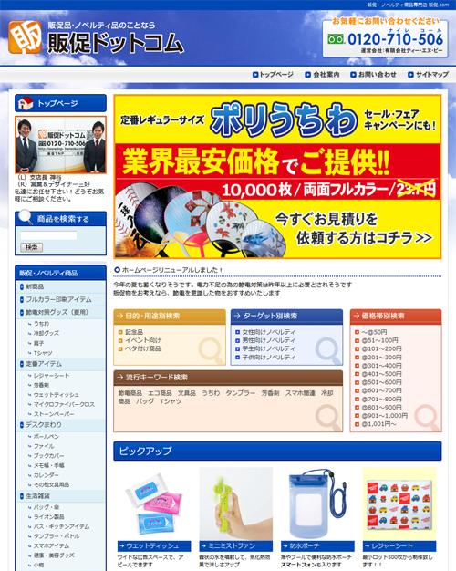 販促ノベルティ商品の企画・制作・名入れ・販売を行う専門サイト「販促ドットコム」をリニューアルオープン!http://www.tnp-hansoku.com/