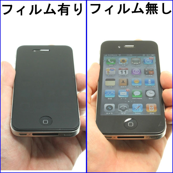 【上海問屋限定販売】iPhone4/4S用 汚れたら剥がすだけの3層構造 他、液晶保護フィルム各種 販売開始