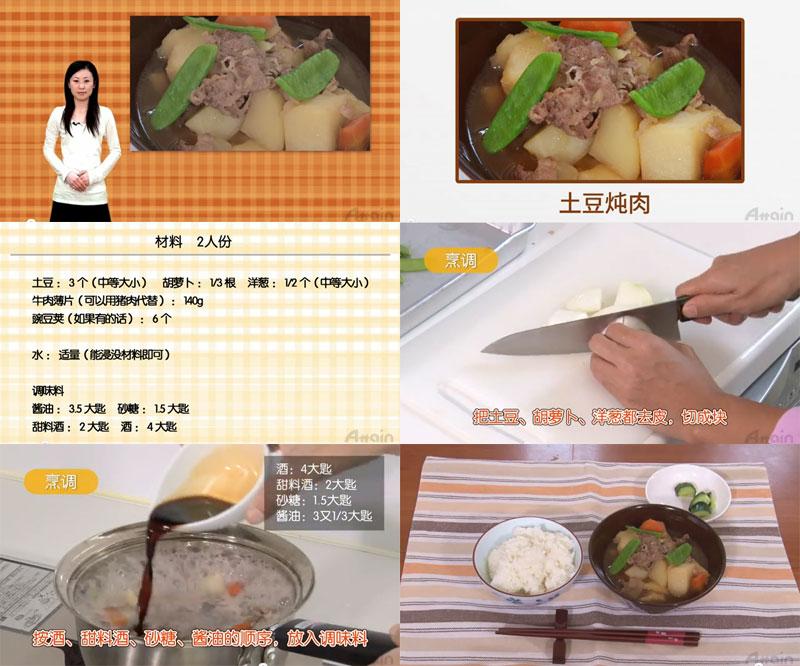 「日本の家庭料理」を中国語で解説した映像をYouTubeチャンネルに公開