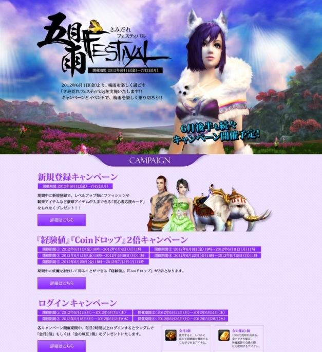 ふたつの世界が織り成すオンラインRPG『LEGEND of CHUSEN 2 -新世界-』2012年6月1日『さみだれフェスティバル』実施のお知らせ