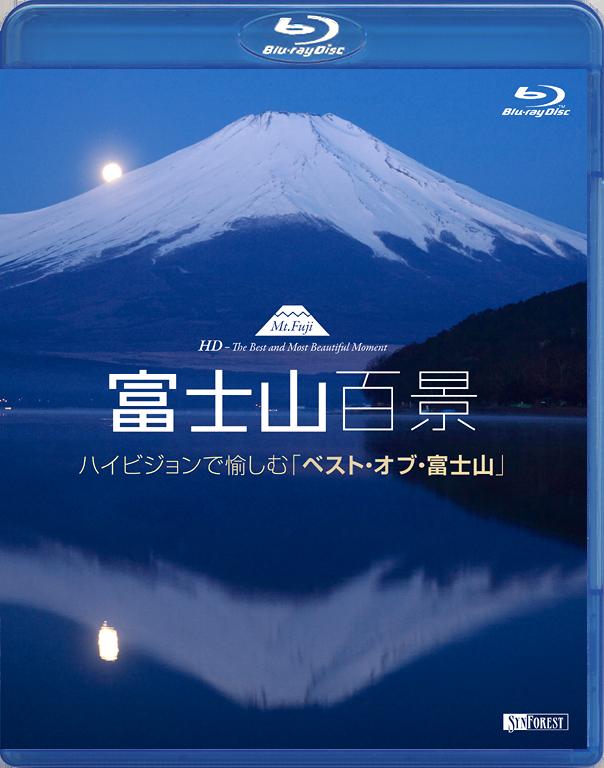 """富士山を""""じっくり深く味わう""""ための決定版ブルーレイ誕生!四季、ダイヤモンド富士、赤富士、微速度等から、空撮、ご来光、影富士まで、日本一の山「富士山」のあらゆる魅力を集大成。シンフォレストから7月5日にリリース決定!"""